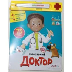 Книга. Маленький доктор (познавательные и образовательные издания для детей на картоне)